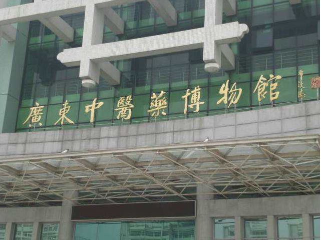 中医预防新型冠状肺炎建议中药方