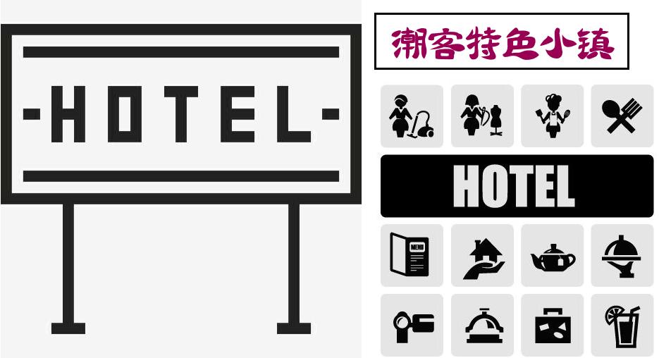 【酒店入住】潮客特色小镇酒店列表(不断更新中)