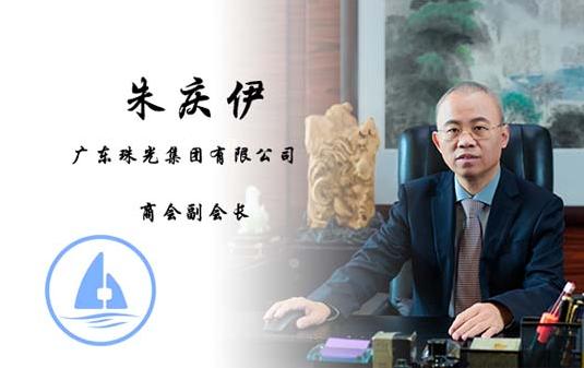 商会副会长:朱庆伊,珠光集团
