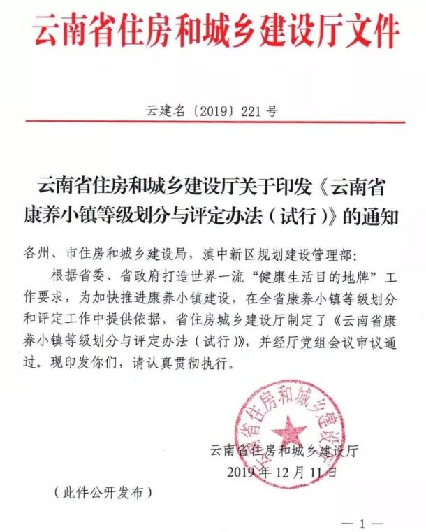 云南省康养小镇等级划分与评定办法(试行)附案例